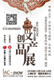 IAC-SHOW 国际工艺品暨文创产品展 ...