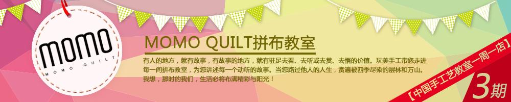 MOMO QUILT拼布教室