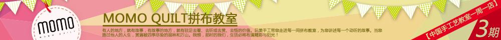 【中国手工艺教室一周一店】MOMO QUILT拼布教室