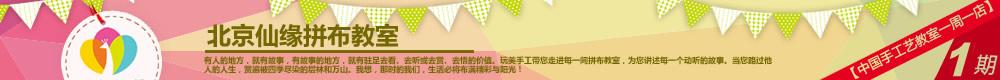 北京仙缘拼布教室