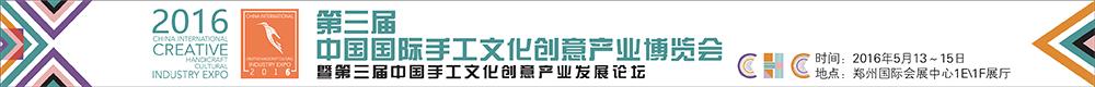 2016年第三届中国国际手工文化创意产业博览会