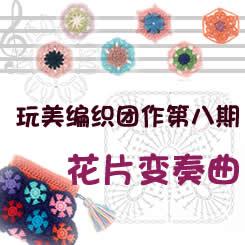 玩美编织团作第八期—花片变奏曲