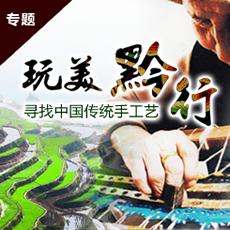 玩美黔行 走进贵州 寻找中国传统手工艺