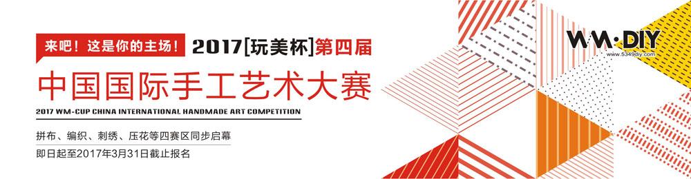 2017'玩美杯'第四届中国国际手工艺术大赛