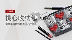 【视频课程】拼布桃心收纳包