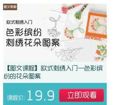 欧式刺绣入门—色彩缤纷的花朵图案