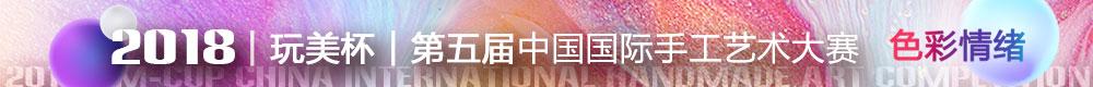 2018'玩美杯'第五届中国国际手工艺术大赛