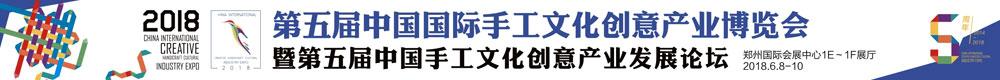 2018年第五届中国国际手工文化创意产业博览会