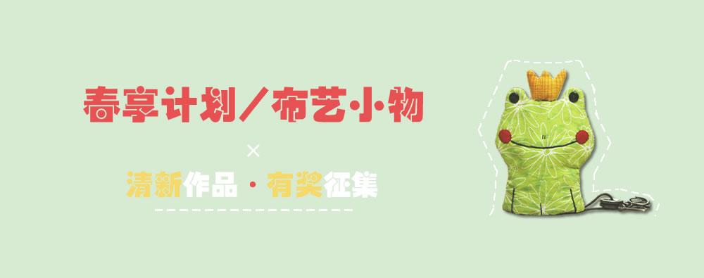 春享计划有奖征集清新布艺作品教程