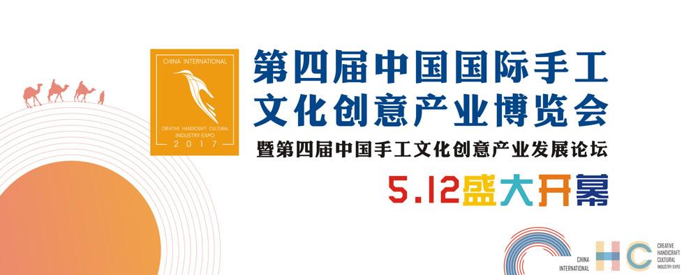 2017年第四届中国国际手工文化创意产业博览会