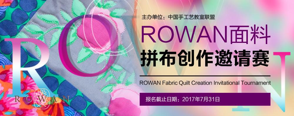 ROWAN面料拼布创作邀请赛