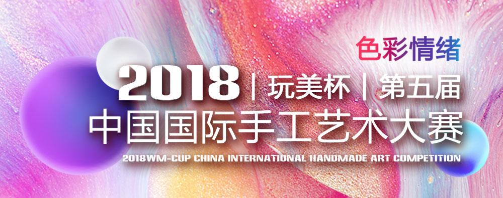 """2018第五届""""玩美杯""""中国国际手工艺术大赛"""