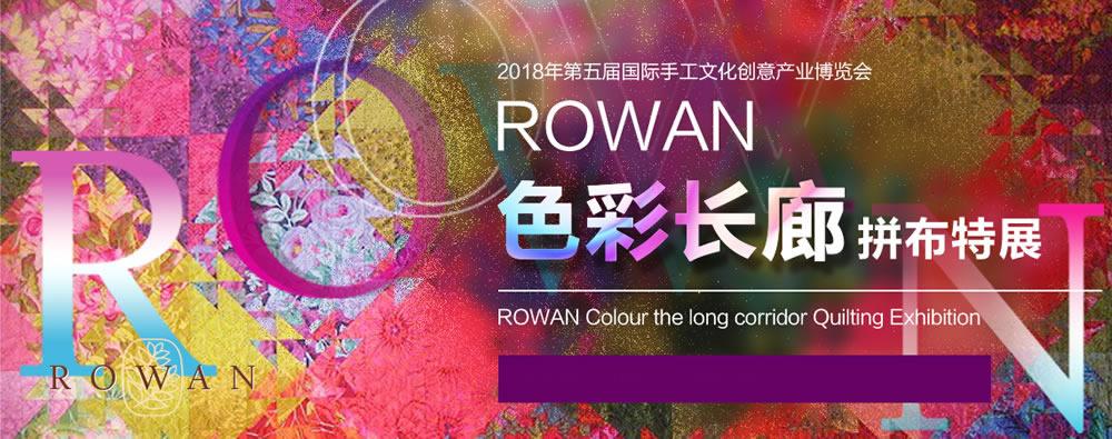ROWAN色彩长廊拼布特展