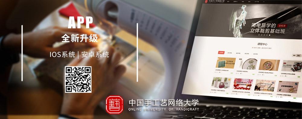 中国手工艺网络大学APP